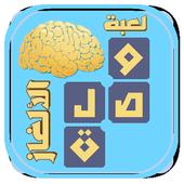 وصلة - لعبة الألغاز icon