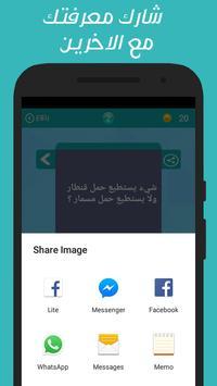 وصلة - لعبة الألغاز apk screenshot