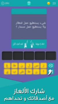 وصلة - ألغاز في كلمة apk screenshot