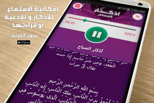 ادعية و اذكار المسلم بالصوت poster