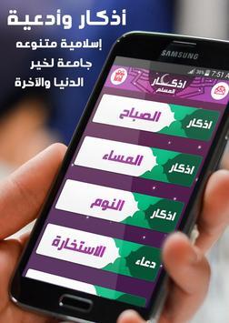 ادعية و اذكار المسلم بالصوت screenshot 1