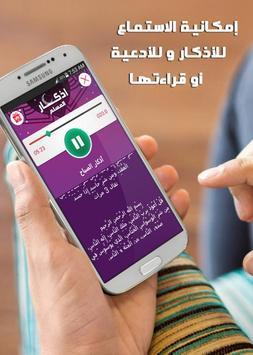 ادعية و اذكار المسلم بالصوت screenshot 2