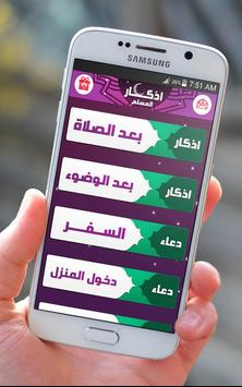 ادعية و اذكار المسلم بالصوت screenshot 3