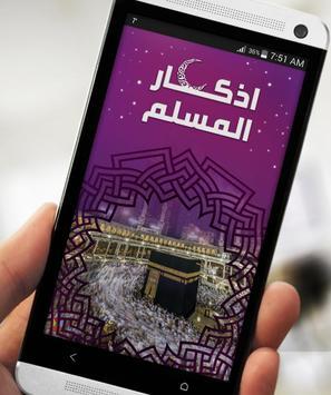 ادعية و اذكار المسلم بالصوت screenshot 4