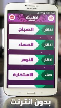 ادعية و اذكار المسلم بالصوت screenshot 6