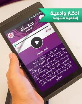ادعية و اذكار المسلم بالصوت screenshot 7