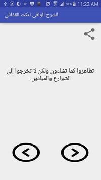 الشرح الوافي لنكت القذافي screenshot 1