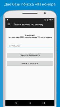 VIN01-проверка авто по гос и VIN номеру бесплатно screenshot 1