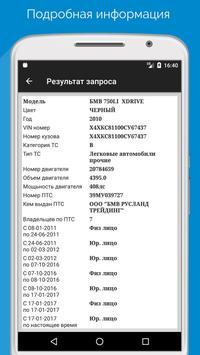 VIN01-проверка авто по гос и VIN номеру бесплатно screenshot 3