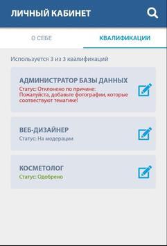 Хочу работать apk screenshot