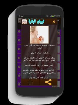 اسرع طرق لتبيض البشرة screenshot 3