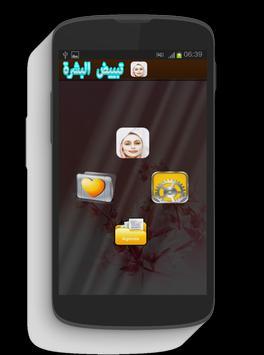 اسرع طرق لتبيض البشرة screenshot 2