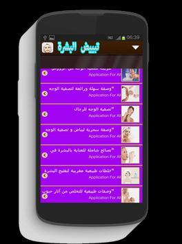 اسرع طرق لتبيض البشرة screenshot 4