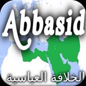 Abbasid Caliphate History icon