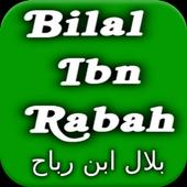 قصة بلال بن رباح أيقونة