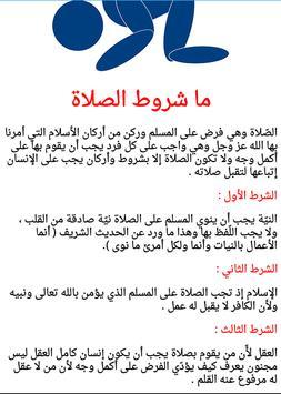 الشيخ رجب ديب كيفية التيمم