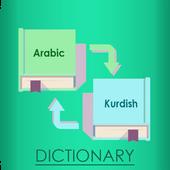 Arabic Kurdish Dictionary icon