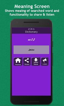 Kurdish: Arabic Dictionary screenshot 3