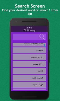 Kurdish: Arabic Dictionary poster