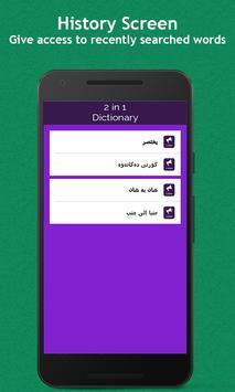 Kurdish: Arabic Dictionary screenshot 2