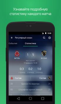 СМОТРИ+ screenshot 12