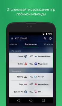 СМОТРИ+ screenshot 8
