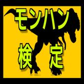 モンハン検定 裏話や攻略報についてクイズ形式に!! icon