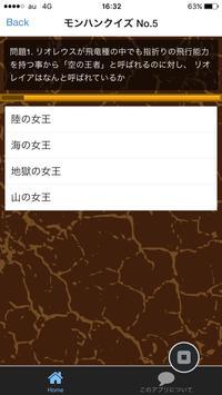 モンハン検定 裏話や攻略報についてクイズ形式に!! apk screenshot