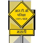 RTO Exam Marathi - Driving Licence Test icon