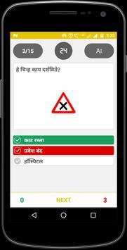 RTO Exam Marathi - Driving Licence Test screenshot 3