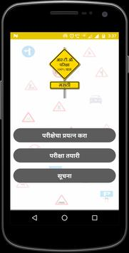 RTO Exam Marathi - Driving Licence Test poster