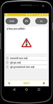 RTO Exam Marathi - Driving Licence Test screenshot 1