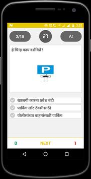 RTO Exam Marathi - Driving Licence Test screenshot 2
