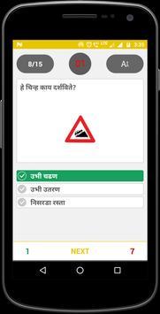 RTO Exam Marathi - Driving Licence Test screenshot 4