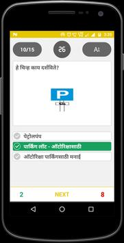 RTO Exam Marathi - Driving Licence Test screenshot 5