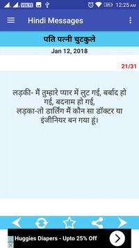 2018 Hindi Message for hike screenshot 1