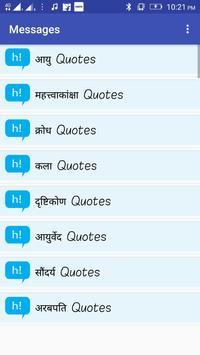 2018 Hindi Message for hike screenshot 2
