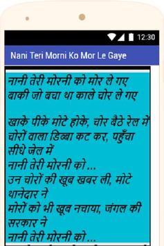 Nani teri morni ko mor le gaye hindi balgeet video 1. 6. 3 apk.