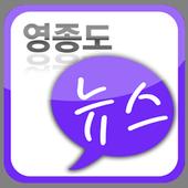영종도 뉴스 [공항투데이] icon