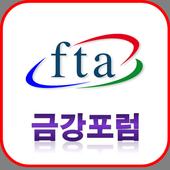 FTA 금강포럼 [Food Tax A to Z] icon