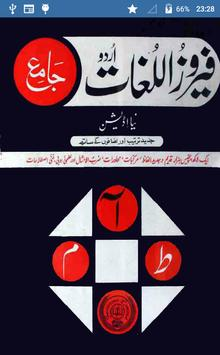 Urdu Dictionary poster