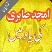 Amjad Sabri Ki Mashhoor Qawalian icon