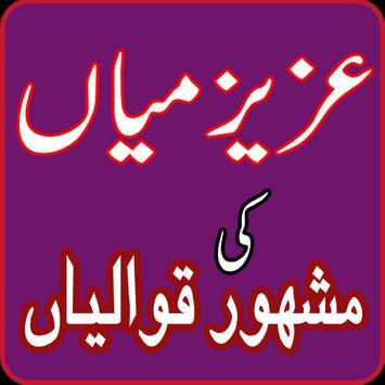 Aziz Mian Ki Mashhoor Qawalian screenshot 3