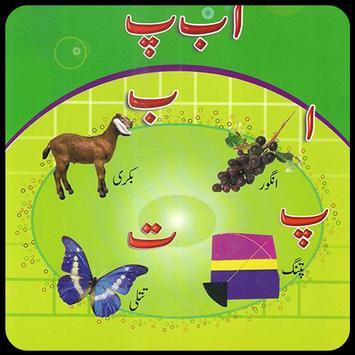 Bachon Ka Urdu Qaida 2018, Kids Urdu Lessons poster