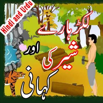 Bachon ki Urdu Kahaniyan - Hindi Kahaniyan poster