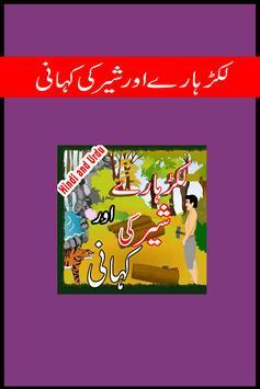 Bachon ki Urdu Kahaniyan - Hindi Kahaniyan screenshot 4