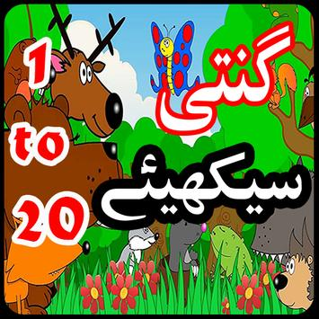 Learn Counting Numbers 123 poster