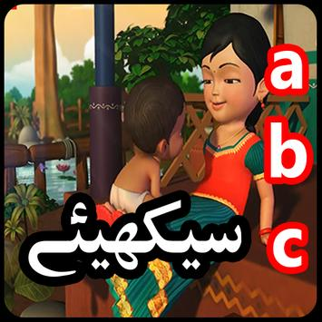 Learn English Letters ABC and Kids Rhymes apk screenshot