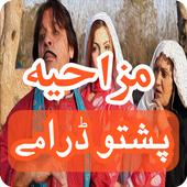 Famous Mazahiya Pashto Dramay 2018 icon