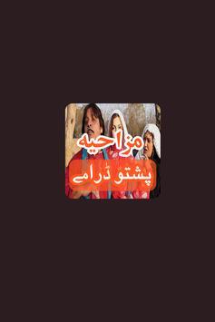 Famous Mazahiya Pashto Dramay 2018 screenshot 2